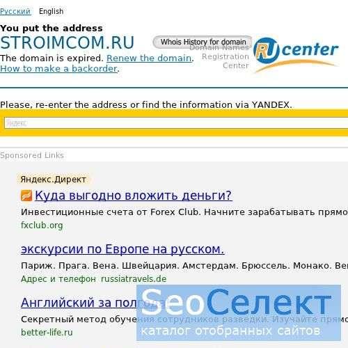 Строительный портал Строим Com.Ru - http://www.stroimcom.ru/
