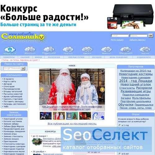 Солнышко. Популярный Ресурс для детей - http://www.solnet.ee/