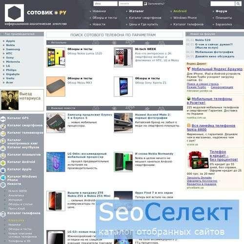 СОТОВИК - http://sotovik.ru/
