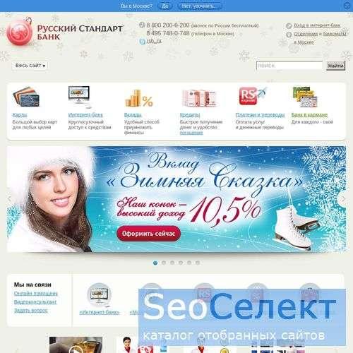 Русский Стандарт - http://www.rs.ru/