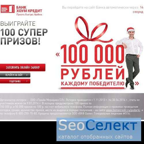 Home Credit - http://www.homecredit.ru/