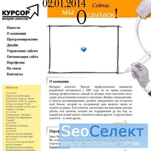 Интернет-агентство Курсор. Разработка, оптимизация и продвижение Вашего сайта - http://www.cursor.com.ua/