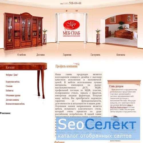 Мебельная компания ООО Меб-снаб в Москве - http://www.meb-snab.ru/