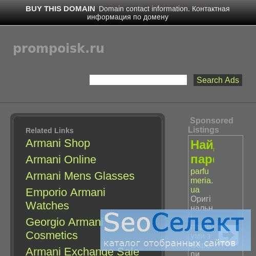 Промышленный поиск по России - http://www.PROMPOISK.ru/