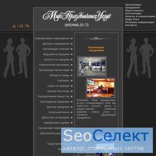"""Агентство """"Мир Праздничных Услуг"""" - http://www.artsystem.ru/"""