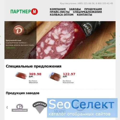 Партнер-М - http://www.kolbaska.biz/