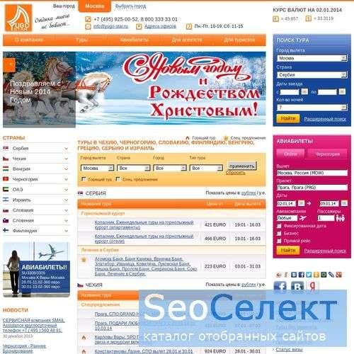 Юго-стар - http://www.yugo-star.ru/