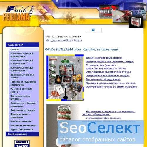 www.forareclama.ru - http://www.forareclama.ru/