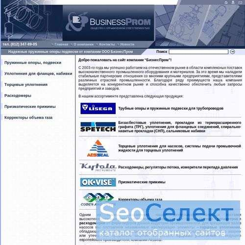 Бипромт - безасбестовые уплотнения пружинные опоры подвески трубы металлические - http://www.beepromt.ru/