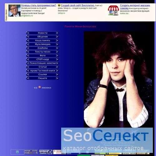 Сайт Памяти Жени Белоусова - http://www.belousov.sitecity.ru/