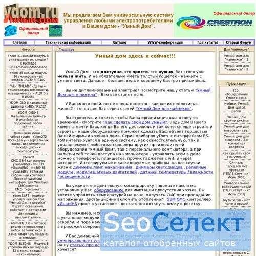 универсальные системы управления любыми электропотребителями в Вашем доме - http://www.ydom.ru/