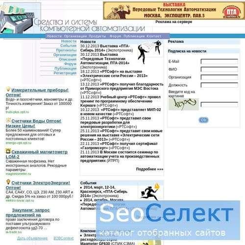 Средства и системы компьютерной автоматизации - http://www.asutp.ru/