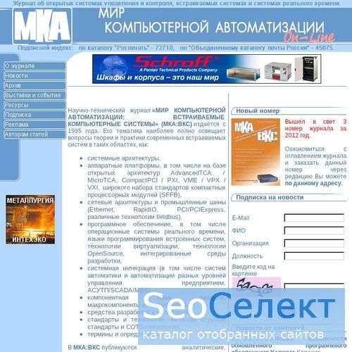 Журнал Мир компьютерной автоматизации - http://www.mka.ru/