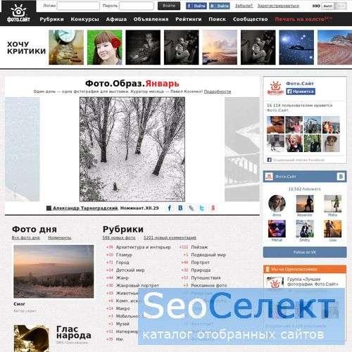 ФотоСайт. Сообщество фотографов - http://www.photosight.ru/