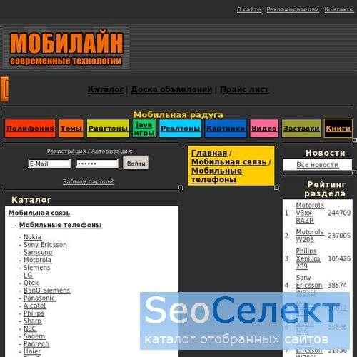 Мобильные телефоны, продажа сотовых телефонов - http://www.mobyline.ru/