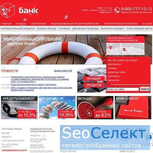 СпецСетьСтрой Банк - ипотечное кредитование, банковские вклады, депозиты - http://www.sssb.ru/
