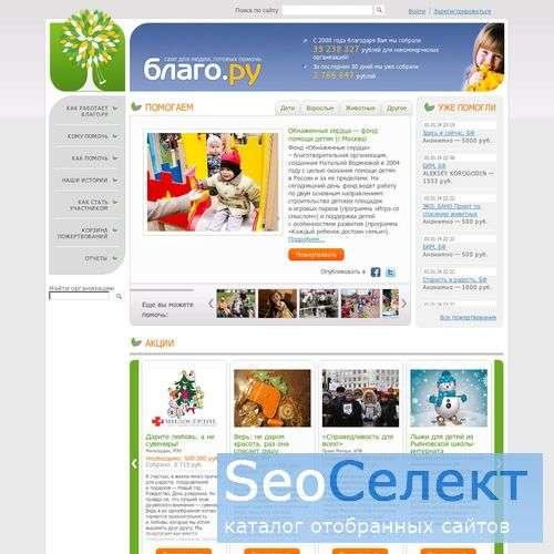 Благотворительность в России - http://www.blago.ru/