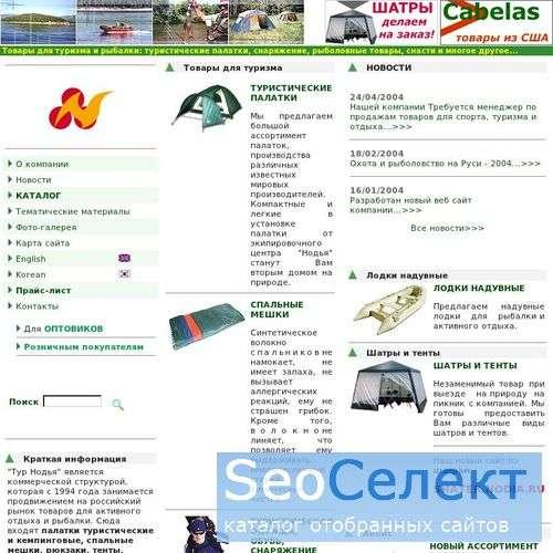 Туристические палатки и снаряжение - http://www.tourakademy.ru/