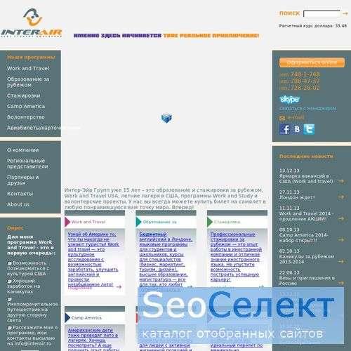 Компания ИнтерЭйр - http://www.interair.ru/