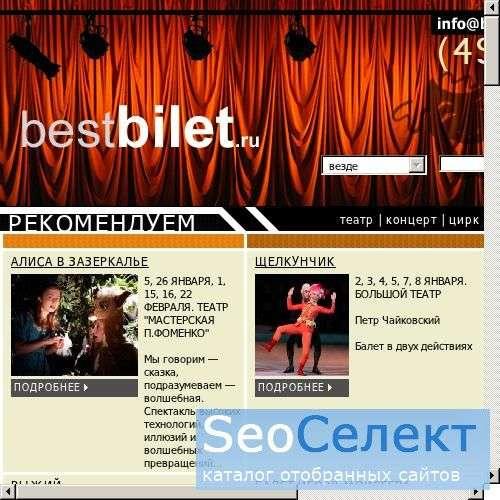 Лучшие билеты - http://www.bestbilet.ru/