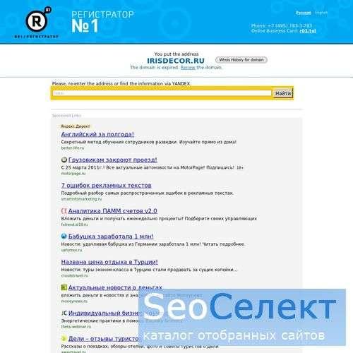 Фирма Ирис Декор - http://www.irisdecor.ru/