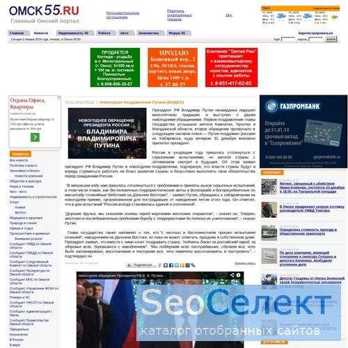 Разработка сайтов. Программирование. (г. Омск) - http://www.omsk55.ru/