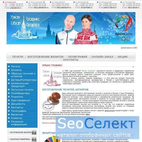 "Полиграфия от ""Урбан Графикс"" - http://www.bestprint.ru/"