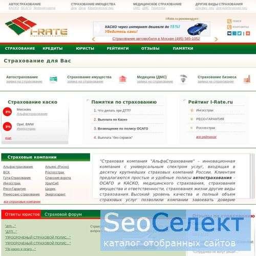 Рейтинг страховых компаний - http://www.i-rate.ru/