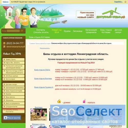 База отдыха. Лемболово. Отдых в Ленинградской области. - http://www.rodnoyspb.ru/