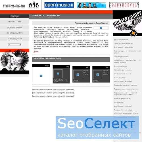 http://www.freemusic.ru/ - http://www.freemusic.ru/