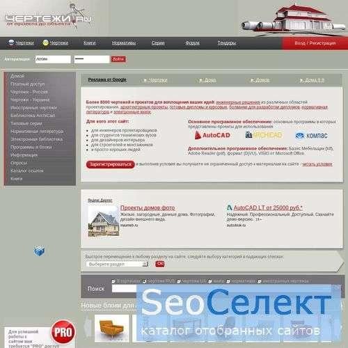 Чертежи.РУ база данных различных чертежей, схем, самоделок - http://www.chertezhi.ru/