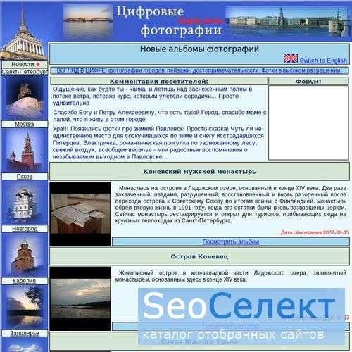 Цифровые фотографии. Города России. - http://photocity.ru/