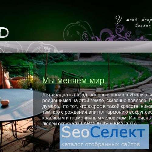 Zeta - ландшафтный дизайн - http://www.zetaland.ru/