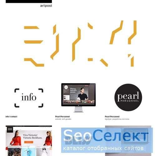 Дизайн-студия Artpost - http://www.artpost.su/
