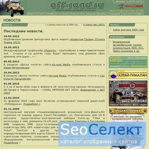 Внедорожное движение в России - http://www.off-road.ru/