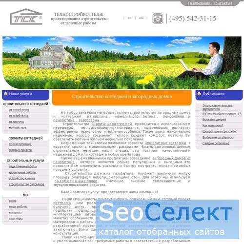 Строительная компания Техностройкоттедж - http://tehno-sk.ru/