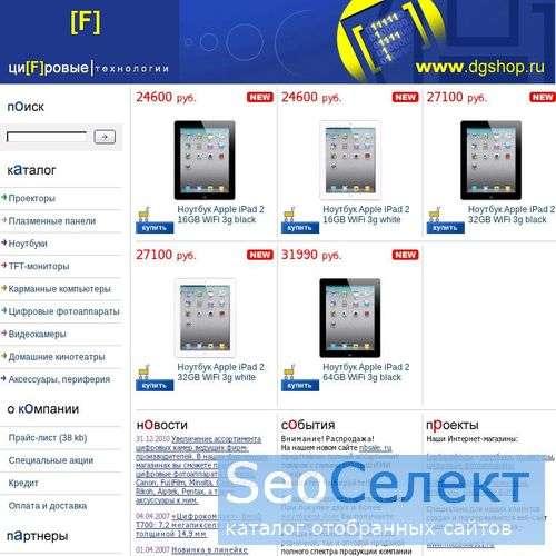 Иинтернет-магазин компании Swift Technologies - http://www.dgshop.ru/