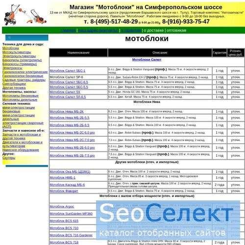 """Магазин """"Мотоблоки"""": товары для дачи и дома - http://av10156.comtv.ru/"""