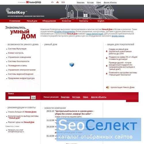IntelKey - умный дом и системы домашней автоматизации - http://www.intelkey.ru/