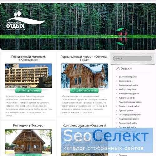 """Журнал """"ЗАГОРОДНЫЙ ОТДЫХ"""" - http://zagorod.net/"""
