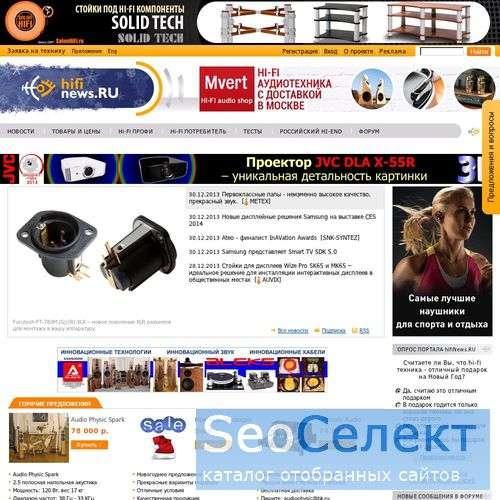 HiFiNews.RU - информационно-аналитический журнал рынка hi-fi техники - http://www.hifinews.ru/