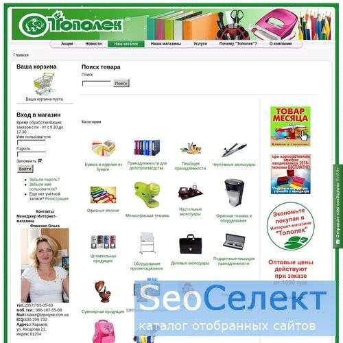 Компания «Тополёк». Канцелярские товары в Харькове. - http://www.topolyok.com.ua/