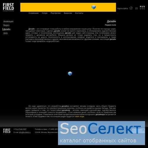 """Студия веб-дизайна и компьютерной графики """"Первое Поле"""" - http://www.firstfield.ru/"""