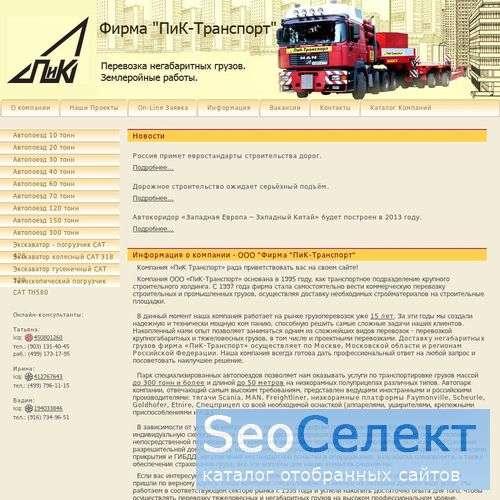 OOO Фирма ПиК-Транспорт - http://www.vozim-negabarit.ru/