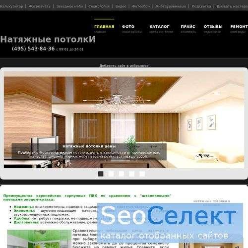 Компания ЭкспертКонсульт - http://potolochek.ru/