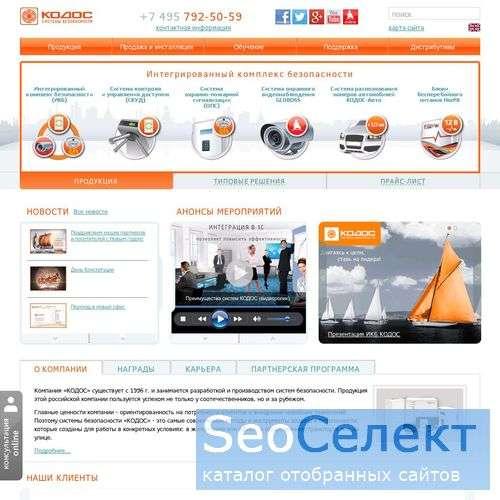 Цифровые системы безопасности - http://www.kodos.ru/