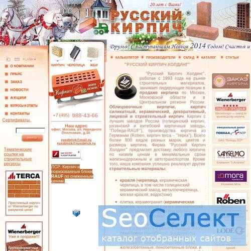 Кирпич облицовочный, силикатный кирпич, огнеупорный кирпич, терка, terca - http://www.kirpitch.ru/