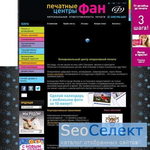 Funcopy - http://www.funcopy.ru/