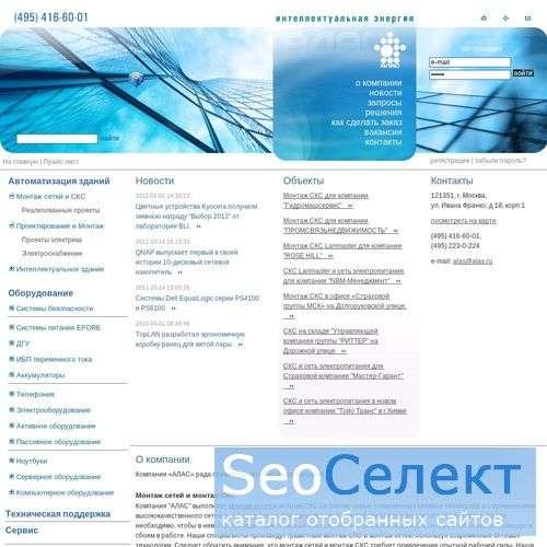 АЛАС - Интеллектуальная энергия - http://www.alas.ru/