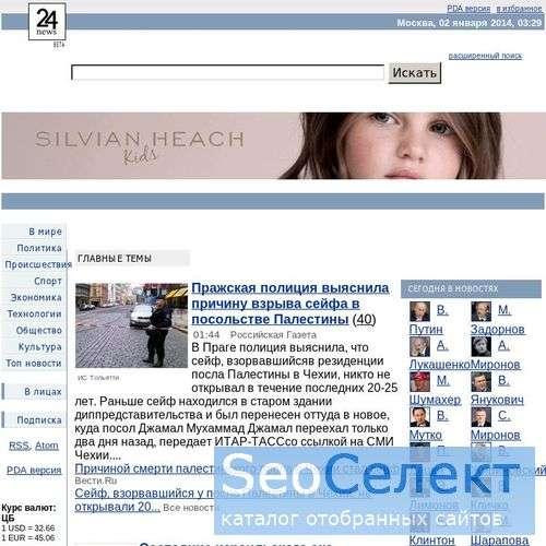 """24News.ru"" – главные события в мире - http://24news.ru/"